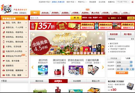 中国 上海 ネット 通販 1号店