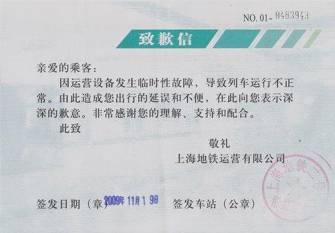 上海 中国語 地下鉄